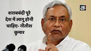 शराबबंदी पूरे देश में लागू होनी चाहिए- नीतीश कुमार