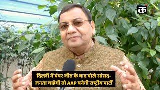 दिल्ली में बंपर जीत के बाद बोले सांसद- जनता चाहेगी तो AAP बनेगी राष्ट्रीय पार्टी