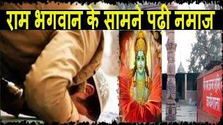 अयोध्या में राम भगवान के सामने पहुंचकर पढ़ी नमाज // THE NEWS INDIA