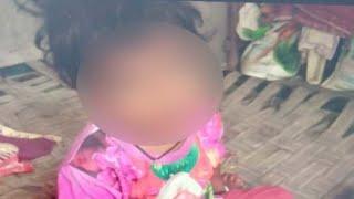 4 साल की बच्ची का खिलाने के बहाने बलात्कार, बच्ची की मौत