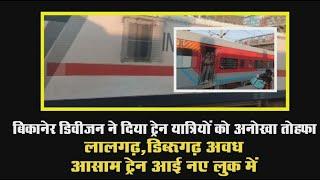 बिकानेर डिवीजन ने दिया ट्रेन यात्रियों को अनोखा तोहफा || लालगढ़,डिब्रूगढ़ अवध आसाम ट्रेन आई नए रूप में