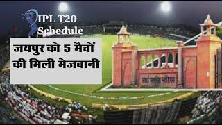 IPL-2020 का शेड्यूल जारी: जयपुर को 5 मैचों की मिली मेजबानी || दो मैच हाई कोर्ट के निर्णय के अधीन