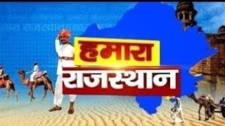DPK NEWS || हमारा राजस्थान || राजस्थान की हर खबर || 17.02.2020 || TOP NEWS