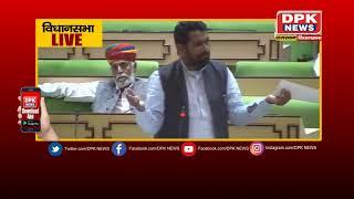 निरोगी राजस्थान को लेकर Balwan Poonia का विधानसभा में जोरदार भाषण