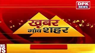 DPK NEWS|| खबर गाँव शहर || राजस्थान के गाँव से लेकर शहर तक की हर बड़ी खबर | 17.02.2020 || EVENING