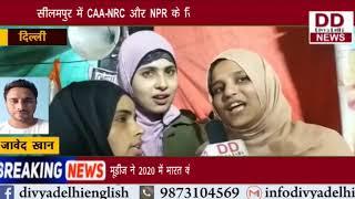 सीलमपुर में CAA, NRC और NPR के खिलाफ प्रोटेस्ट|| Divya Delhi News