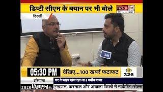 KARNAL से सांसद SANJAY BHATIA से जनता टीवी की खास बातचीत
