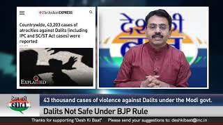 Desh Ki Baat | Dalits Not Safe Under BJP Rule: Rajeev Satav