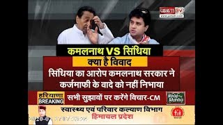 RAJNEETI || सिंधिया और कमलनाथ की लड़ाई सड़क पर आई ? || JANTATV
