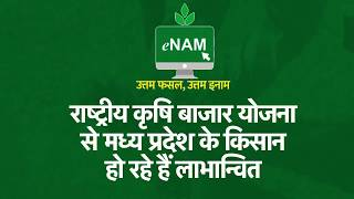 राष्ट्रीय कृषि बाजार योजना से मध्य प्रदेश के किसान हो रहे हैं लाभान्वित