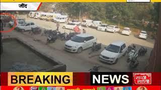 GUNAAH || JIND : सिविल अस्पताल से बाइक चोरी, पुलिस जांच में जुटी