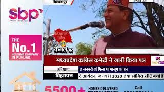 BILASPUR : कांग्रेस राज में हुए कई घोटाले – Rajeev Bindal