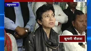 कांग्रेस प्रदेश अध्यक्ष कुमारी शैलजा पहुंची यमुनानगर    ANV NEWS YAMMUNANAGAR - HARYANA