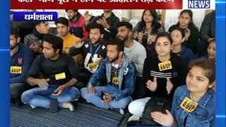 एबीवीपी ने  धर्मशाला कैंपस में ताला जड़कर किया विरोध || ANV NEWS  DHARAMSHALA - HIMNACHAL
