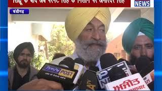 सिद्धू के बाद अब परगट सिंह के निशाने पर अमरिंदर सिंह || ANV NEWS CHANDIGARH