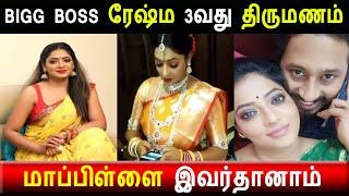 3வது திருமணம் செய்யும் BIGG BOSS ரேஷ்ம மாப்பிள்ளை இவர்தான்|BIGG BOSS Reshma|3 rd Marriage|Kollywood