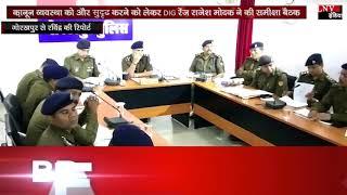 क़ानून व्यवस्था को और सुदृढ करने को लेकर DIG रेंज राजेश मोदक ने की समीक्षा बैठक