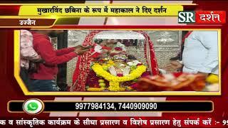 शिवरात्रि 2020 :  बाबा का नया श्रृंगार  ||Mahakaleshwar Jyotirlinga Special Puja | Ujjain Temple |