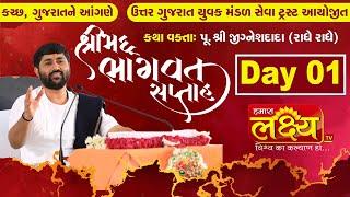 LIVE || ShriMad Bhagwat Saptah || Pu.Jigneshdada-Radhe Radhe || Kutch || Day 1