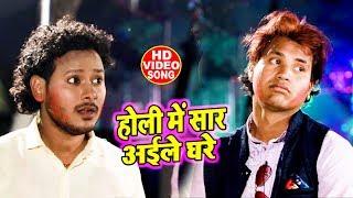 #Video || #Shani Kumar Shaniya | होली में सार अईले घरे || Holi Special Songs 2020