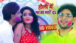 #VIDEO || #Antra Singh | होली में माज़ा मारे दे  | Nishant Singh | Bhojpuri Holi Song 2020