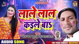 लाले लाल कइले बा  - Dhananjay Dhuan - Lale Laal Kaile Ba - Bhojpuri Holi Songs 2020