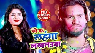 #Video - Madhu Singh & Rahul Deva - रंगे दs लहंगा लखनउवा - Bhojpuri Hit Songs 2020