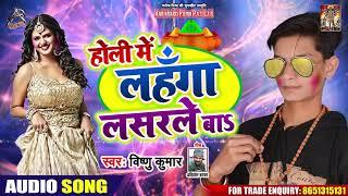 होली में लहँगा लसरले बा - Vishnu Kumar - Holi Mein Lahnga Laserle Ba - Holi Hit Songs 2020