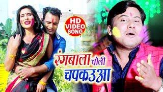 #Video - #Antra Singh - Rangwala Choli Chapkauwa - Anand Raja - New Bhojpuri Songs 2020
