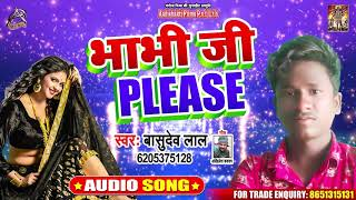 Basudev Lal - भाभी जी Please - Bhabhi Ji Please - Bhojpuri Hit Songs 2020