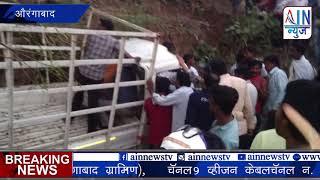 टाटा मॅजिक वाहन उलटून अपघातात ६ जण जागीच ठार तर १५ जखमी.