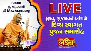LIVE || Divya Swagat-Pujan Samaroh || Pu.Nityaswarupdasji Swami || Surat