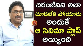 No One Accepted Chiranjeevi In That Role | Producer Edida Raja Latest Interview