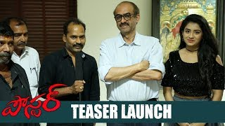 Producer Suresh Babu Launched Poster Movie Teaser | Bhavani HD Movies