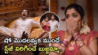 స్టేజీ విరిగిందే బుజ్జమ్మా.. | Aishwaryabhimasthu | 2020 Telugu Movie Scenes