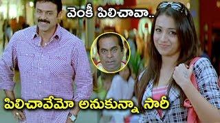 పిలిచావేమో అనుకున్నా సారీ | Namo Venkatesa Movie Scenes | Venkatesh | Trisha