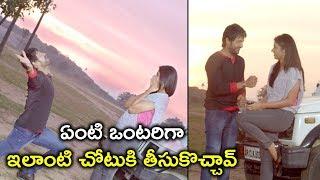 ఒంటరిగా ఇలాంటి చోటుకి తీసుకొచ్చావ్ | 2020 Telugu Movie Scenes | Teeyani Kalavo Movie