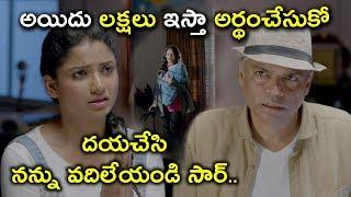 దయచేసి నన్ను వదిలేయండి సార్.. | 2020 Telugu Movies | Mayadevi (Aake)