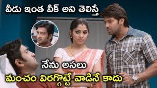 నేను మంచం విరగ్గొట్టే వాడినే కాదు | Aishwaryabhimasthu | 2020 Telugu Movie Scenes