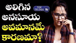 Anchor Anasuya Shame On Film Fare Awards 2020 | Hyper Aadi New Issue | Tollywood | Top Telugu TV
