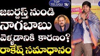 Jabardasth Rocking Rakesh Reveals Nagababu Secretes | Jabardasth Latest Promo | Top Telugu TV