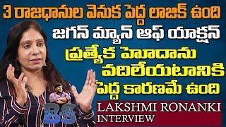 YS Jagan Fan Software Engineer Lakshmi Ronanki Mind Blowing Interview | BS Talk Show | Top Telugu TV