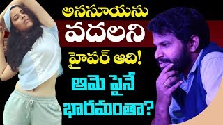 Hyper Aadi Anasuya News | Most Happens in Jabardasth Comedy Show | Top Telugu TV