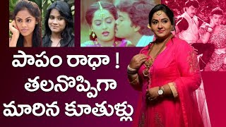 Sr Actress Radha Faces Problem With Karthika, Thulasi | Tollywood News | Top Telugu TV