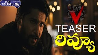 Nani  V Movie Teaser Review Analysis | Hero Nani 25th  Movie | Telugu New Movie Teaser 2020