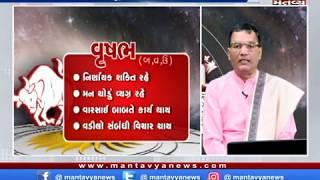ભવિષ્યવાણી (18/02/2020) - Mantavya News