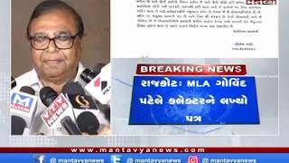 Rajkot: MLA ગોવિંદ પટેલે કલેક્ટરને લખ્યો પત્ર