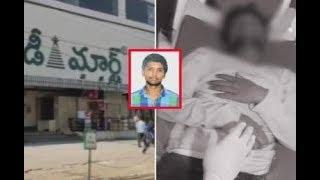 D Mart Ke Security Ne Ek Customer Ko Jaan Se Maardiya   In Hyderabad Vanastalipuram  