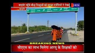 Badmer   पाकिस्तान जा रहे 12 बौद्ध भिक्षुओं को बाड़मेर में सुरक्षा एजेंसियों ने रोका