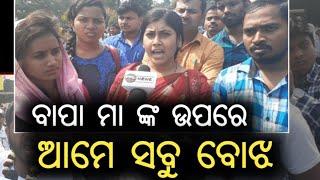 CT BEd students Protest in Bhubaneswar | ରାଜଧାନୀ ରେ ଗର୍ଜି ନିଯୁକ୍ତି ମାଗିଲେ